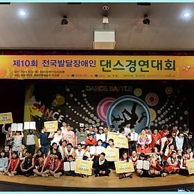 제10회 전국발달장애인 댄스경연대회