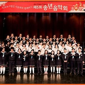 2015년 송년음악회